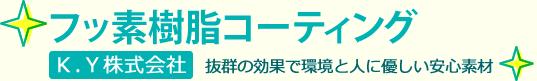 フッ素樹脂コーティング(清掃・クリーニング) | K.Y株式会社